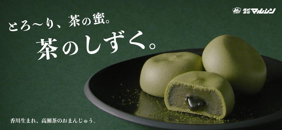 茶のしずく(株式会社マルシン)