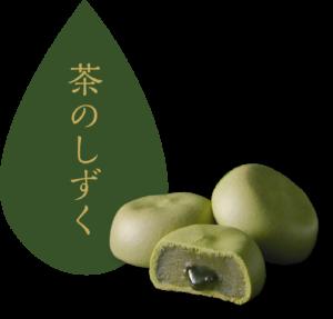 茶のしずく(香川県産高瀬茶のミルク饅頭)   株式会社マルシン
