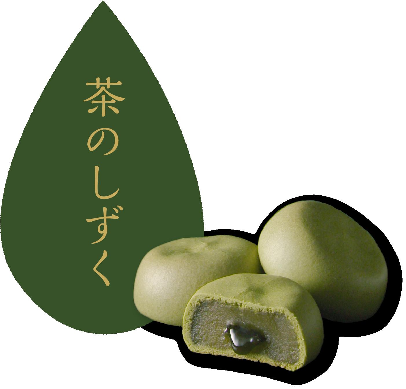 茶のしずく(香川県産高瀬茶のミルク饅頭) | 株式会社マルシン